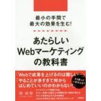 Yahoo!webbybook◆◆最小の手間で最大の効果を生む!あたらしいWebマーケティングの教科書 / 西俊明/著 / 技術評論社