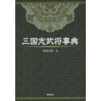 ◆◆三国志武将事典 / 小出文彦/著 / 新紀元社