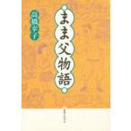 ◆◆まま父物語 / 高橋幸子/著 / 思想の科学社