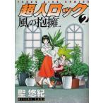 ◆◆超人ロック風の抱擁 2 / 聖悠紀/著 / 少年画報社