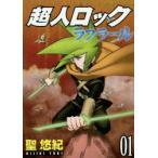 ◆◆超人ロックラフラール 01 / 聖悠紀/著 / 少年画報社