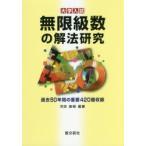 ショッピング大 ◆◆無限級数の解法研究 大学入試 / 河田直樹/編著 / 聖文新社