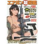 ◆◆エアガン超図鑑 / ホビージャパ・