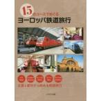 ◆◆15のコースでめぐるヨーロッパ鉄道旅行 パリ・バ