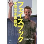Yahoo!webbybook◆◆フェイスブック 不屈の未来戦略 19億人をつなぐ世界最大のSNSへ到達するまでとこれから先に見えるもの / マイク・ホフリンガー/著 大熊希美/訳 / T