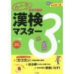 ◆◆カバー率測定問題集漢検マスター3級 / オフィス海/著 / ナツメ社