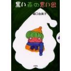 Yahoo!webbybook◆◆黒い森の思い出 / 幅口由美子/著 / 文芸社
