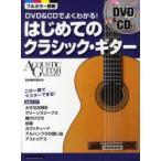 ◆◆DVD&CDでよくわかる!はじめてのクラシック・ギター この一冊でマスターできる! / 斉藤松男/監修 / リットーミュージック