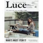 ◆◆Luce Vol.1(2014−15Autumn & Winter) / 西山茉希/責任編集 / セブン&アイ出版