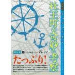 ◆◆超解読ジョジョリオン杜王町の奇妙な考察 / 三才ブックス