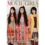 ◆◆B.L.T. MOVIE GIRLS スクリーンで輝いてる女優たちが、もっと煌く「素顔」を魅せる新マガジン! vol.1 / 東京ニュース通信社