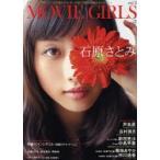 ◆◆B.L.T.MOVIE GIRLS スクリーンで輝いている女優たちが、もっと煌く「素顔」を魅せるマガジン! vol.3 / 東京ニュース通信社