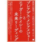 プレアデス メシアメジャーとエドガー ケイシーの未来リーディング 黄金の 地球ラスト文明 が日本より浮上する