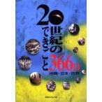 ◆◆20世紀のできごと366日 沖縄・日本・世界 / 沖縄タイムス社/編 / 沖縄タイムス社