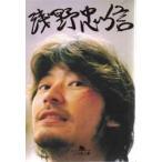 ◆◆浅野忠信 / 浅野忠信/〔著〕 / 幻冬舎