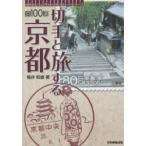◆◆切手と旅する京都 京100選 / 福井和雄/著 / 日本郵趣出版