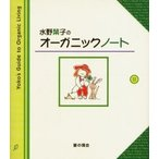 Yahoo!webbybook◆◆水野葉子のオーガニックノート / 水野葉子/著 / 星の環会