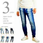 ジョガーパンツ メンズ スーパーストレッチ デニム パンツ サンドブラスト サイドリブ STEEL MIND BITTER ビター系 サーフ系