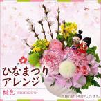 ひな祭り 桃の花 桃色