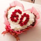 誕生日 花 プレゼント  数字ハート