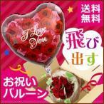 誕生日 バルーンフラワー レッドドリーム バラ花束 お祝バルーン