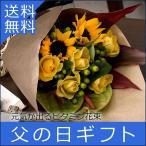 ショッピングメッセージカード無料 遅れてごめんね 父の日 ギフト 送料無料 花 ひまわり 黄色いバラ 花束 ダディ メッセージカード付