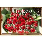 ショッピングバラ お祝いの花 プレミアムローズ50(50本のバラ花束)
