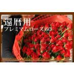 還暦 赤バラ 花束 最高級