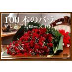 誕生日 祝いの花 プレミアムローズ100(100本のバラ花束)