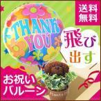 【バルーンフラワー 送料無料】ハッピーアニマル(お祝い風船&アニマル)誕生日花 お祝い・記念日・お見舞い・ウェディングギフト