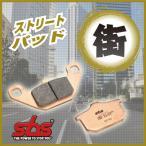 SBS ストリートエクセルシンター 634HS ブレーキパッド YAMAHA TZR250/SP TZR250/SP 89-90 型式3MA1/3-5 FNO.3MA-000101 以降