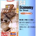 CARBONE LORRAINE カーボンロレーヌ ブレーキパッド S4 Economy for Street エコノミー/ストリート SUZUKI RG 125 ガンマ 91-