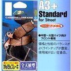 CARBONE LORRAINE カーボンロレーヌ ブレーキパッド A3+ Standard for Street スタンダード/ストリート HONDA CBR 125 R/RR 04-