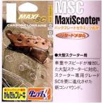 CARBONE LORRAINE カーボンロレーヌ ブレーキパッド MSC MaxiScooter マキシスクーター SYM 125 Joyride i/Evo i 07-10