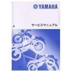 YAMAHA ヤマハ サービスマニュアル 英語 YAMAHA WR250F P (5PH5) 02