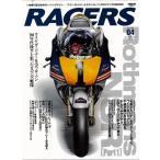 【在庫あり】三栄書房 RACERS レーサーズ Vol.4 Rothmans NSR Part1 書籍