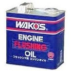 WAKOS ワコーズ EF-OIL エンジンフラッシングオイル 3L×1
