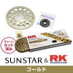 SUNSTAR サンスター フロント・リアスプロケット&チェーン・カシメジョイントセット(525コンバート用) スプロケット KAWASAKI ZRX1200ダエグ