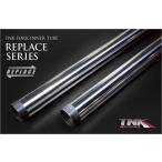 TNK インナーチューブ リプレイスシリーズ その他サスペンションパーツ SUZUKI INTRUDER1500 イントルーダー