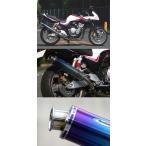 Realize リアライズ アリア スリップオンマフラー HONDA CB400SF REVO 08- (NC42)
