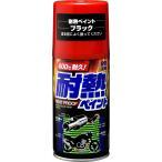 【在庫あり】SOFT99 ソフト99 99工房 耐熱ペイント