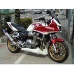 CB1300SF 03- アンダーカウル MOTO ZOOM モトズーム アンダーカウル