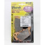 Vesrah Vesrah:ベスラ メタルパッド シンタードブレーキパッド