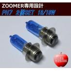 【在庫あり】Rin Parts リンパーツ PH7ハロゲンヘッドライト球 HONDA ZOOMER ズーマー