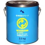 潤滑ケミカル AZオイル エーゼットオイル 極圧グリースジャバラ 2.5kg