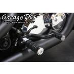 ドラッグスター400クラシック ドラッグスター400 フットペグ・ステップ・フロアボード ガレージT&F ミッドコントロールキット ローレットタイプ