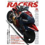 三栄書房 RACERS レーサーズ Vol.8 HONDA NSR500