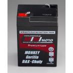 【在庫あり】MINIMOTO ミニモト 強力MF6Vバッテリープレミアムパック交換用バッテリー HONDA MONKEY (モンキー)Z50A/Z50Z/4L/5L、GORILLA (ゴリラ)、DA ...