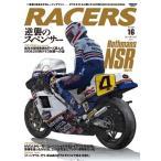 三栄書房 RACERS レーサーズ Vol.16 Rothmans NSR Part2 書籍