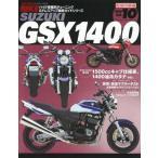 三栄書房 SAN-EI SHOBO 復刻版ハイパーバイク Vol.10 SUZUKI GSX1400